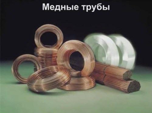 Медные трубы