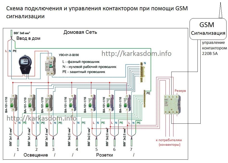 схема подключения беспроводного домофона