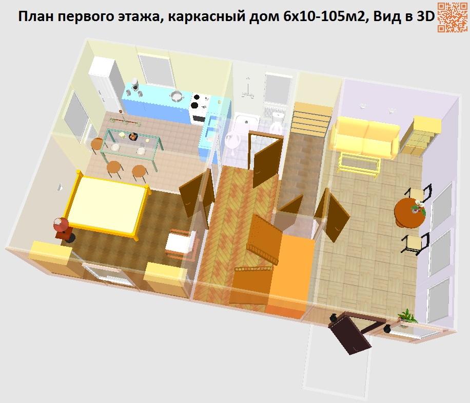 План первого этажа каркасного дома 6х10м 105м, Вид в 3D