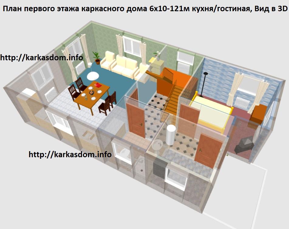План первого этажа каркасного дома 6х10,5м 121м/кв Кухня/гостинная, Вид в 3D