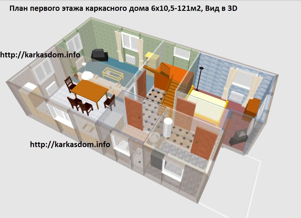 План первого этажа каркасного дома 6х10,5м 121м/кв, Вид в 3D